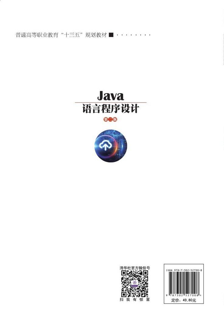 Java語言程序設計(第二版)-preview-2