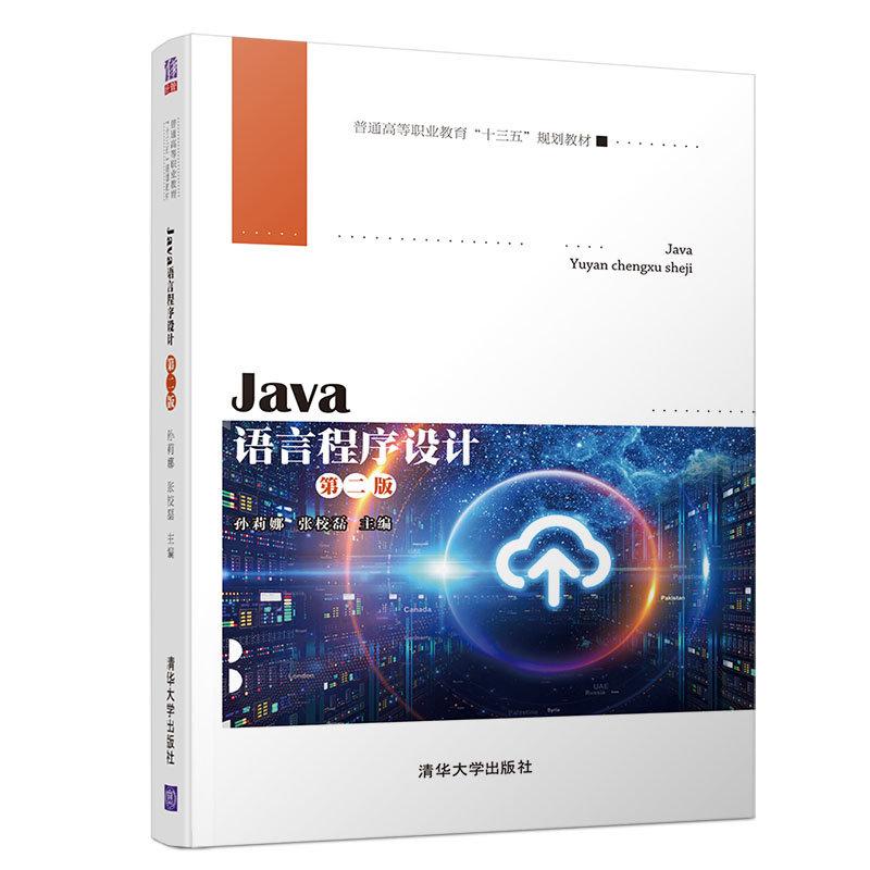 Java語言程序設計(第二版)-preview-3