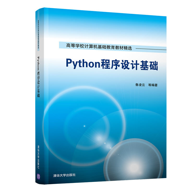 Python程序設計基礎-preview-3