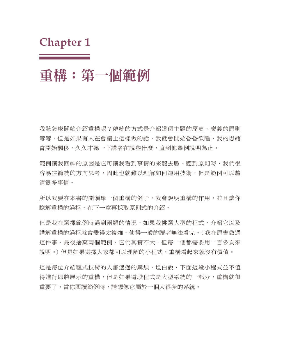 重構|改善既有程式的設計, 2/e (繁中平裝版)(Refactoring: Improving The Design of Existing Code, 2/e)-preview-8