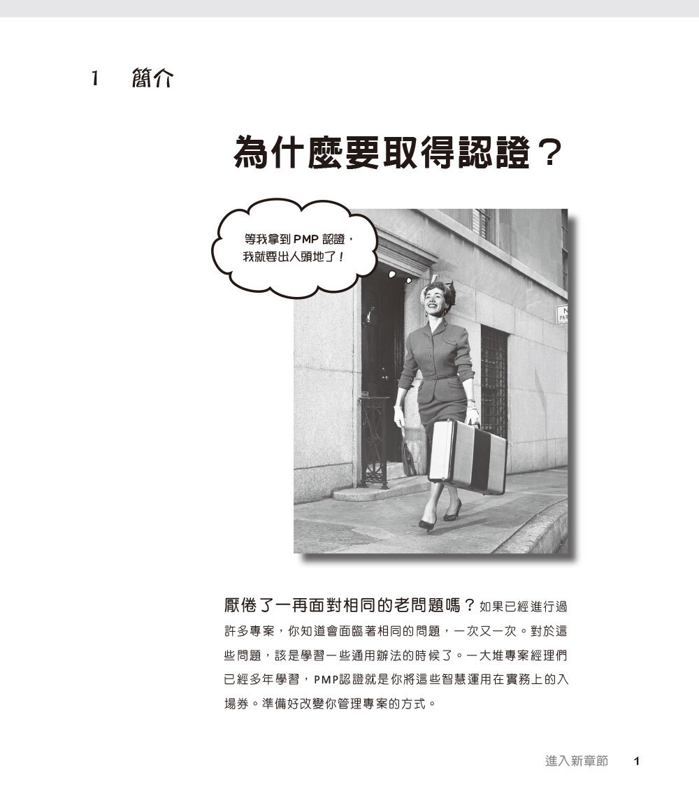 深入淺出 PMP, 4/e (Head First PMP: A Learner's Companion to Passing the Project Management Professional Exam, 4/e)-preview-2