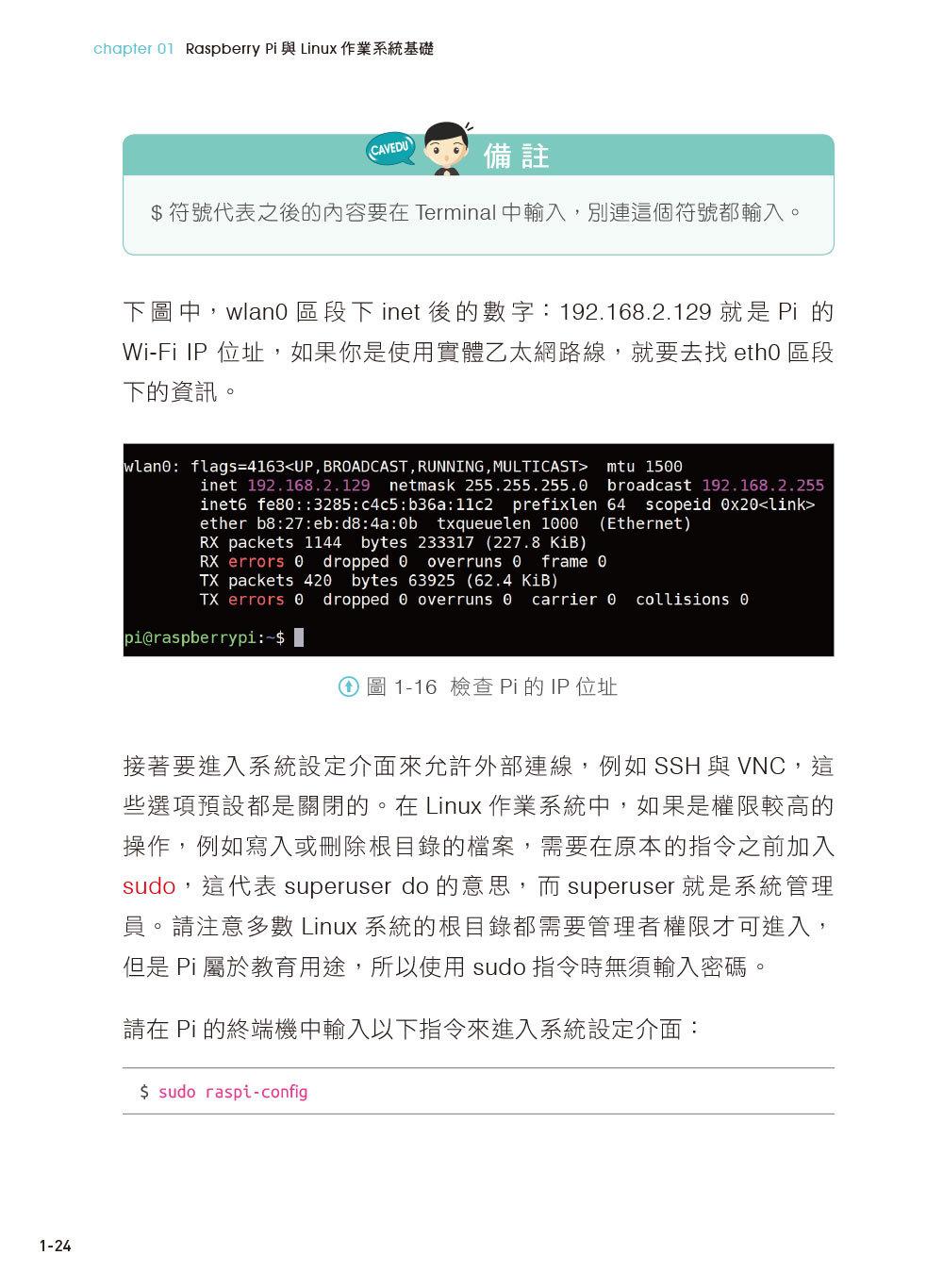 實戰 AI資料導向式學習|Raspberry Pi x 深度學習 x 視覺辨識-preview-4