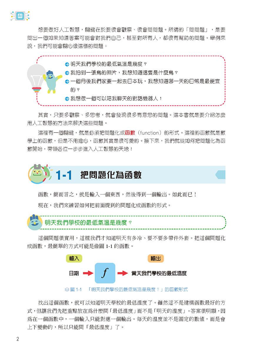 人工智慧導論 (鴻海教育基金會發行)-preview-1
