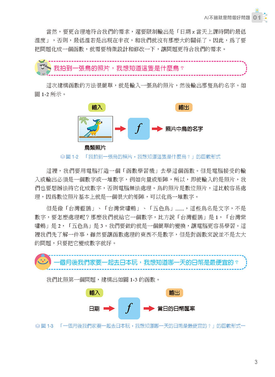 人工智慧導論 (鴻海教育基金會發行)-preview-2