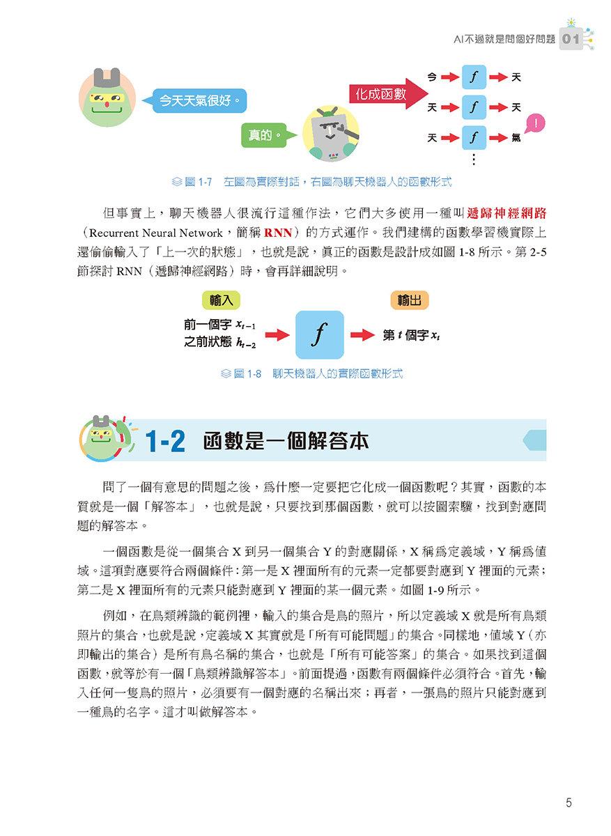 人工智慧導論 (鴻海教育基金會發行)-preview-4