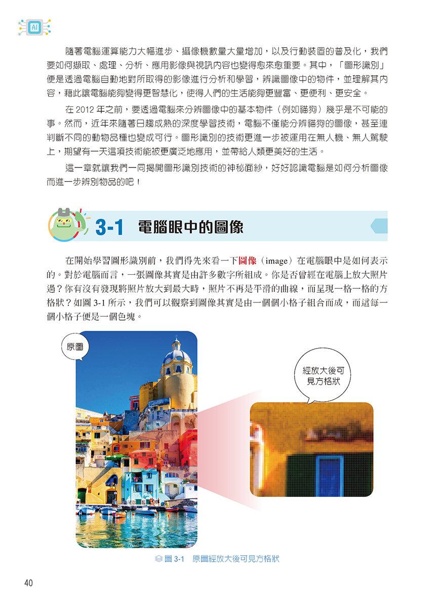 人工智慧導論 (鴻海教育基金會發行)-preview-5