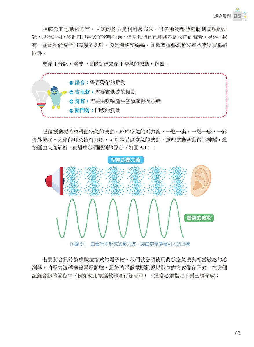 人工智慧導論 (鴻海教育基金會發行)-preview-8
