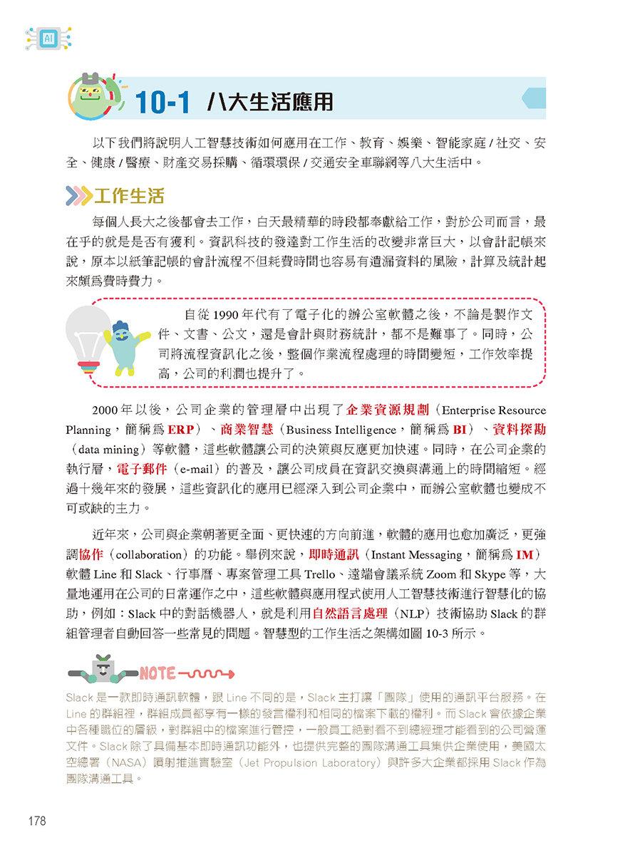 人工智慧導論 (鴻海教育基金會發行)-preview-10