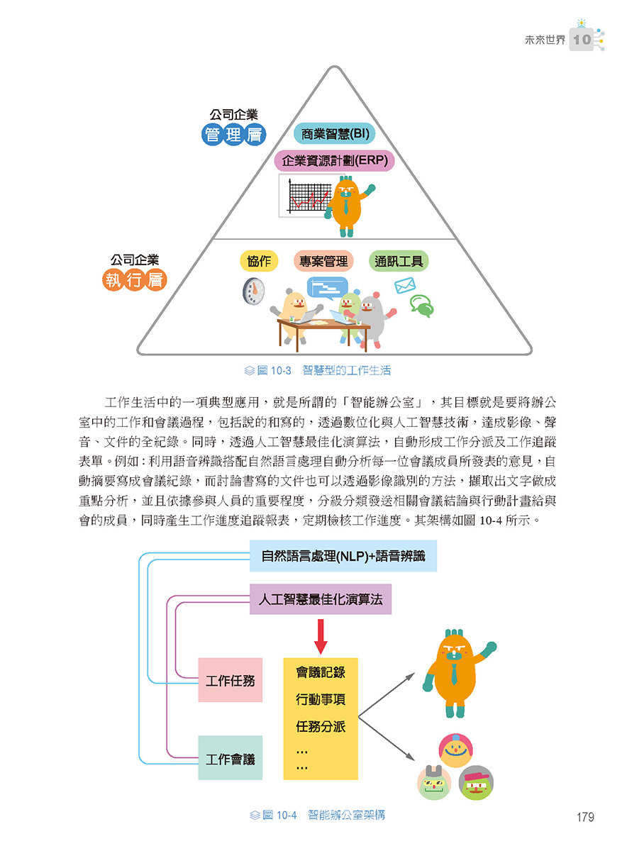 人工智慧導論 (鴻海教育基金會發行)-preview-11