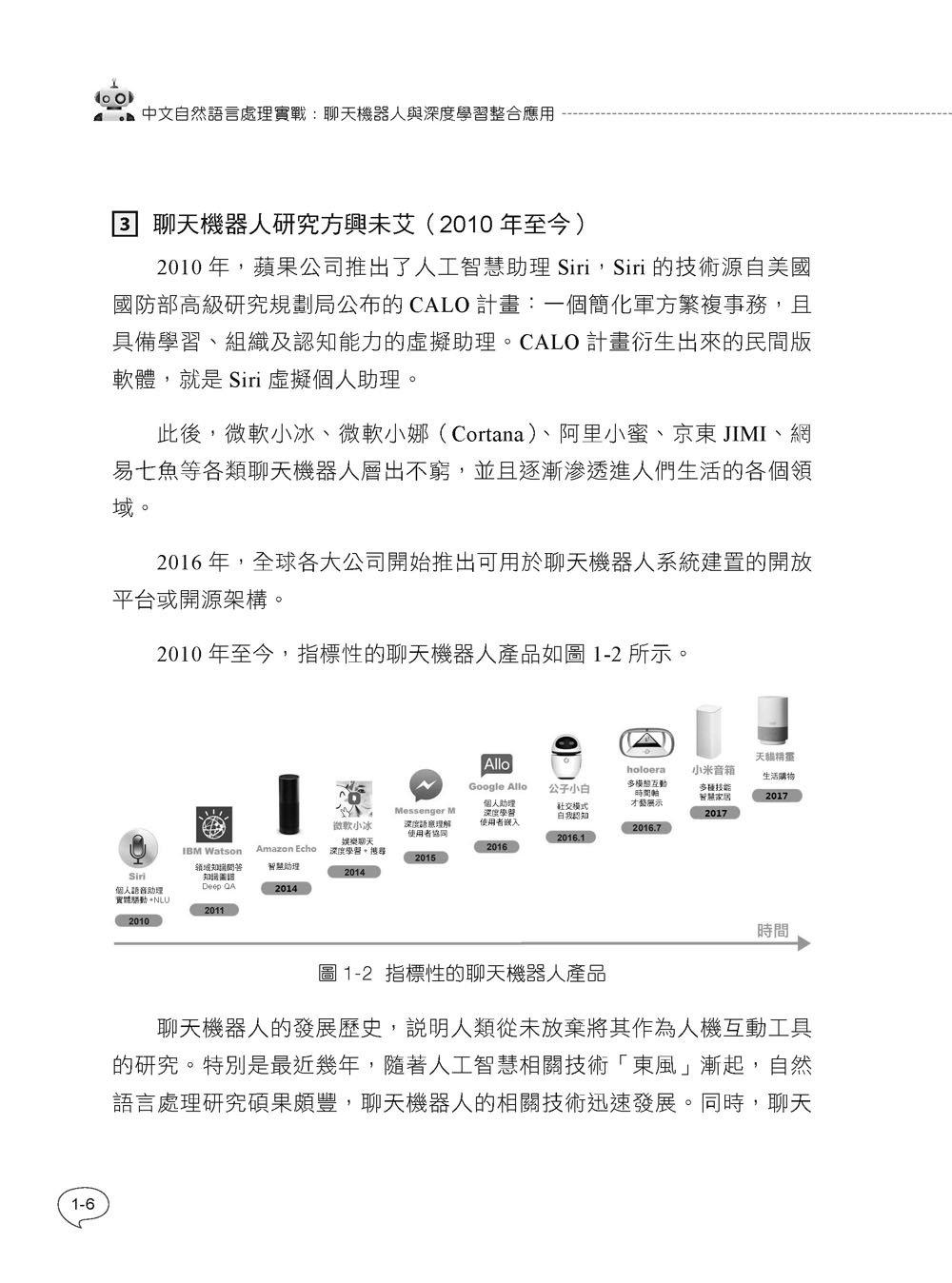 中文自然語言處理實戰:聊天機器人與深度學習整合應用-preview-1