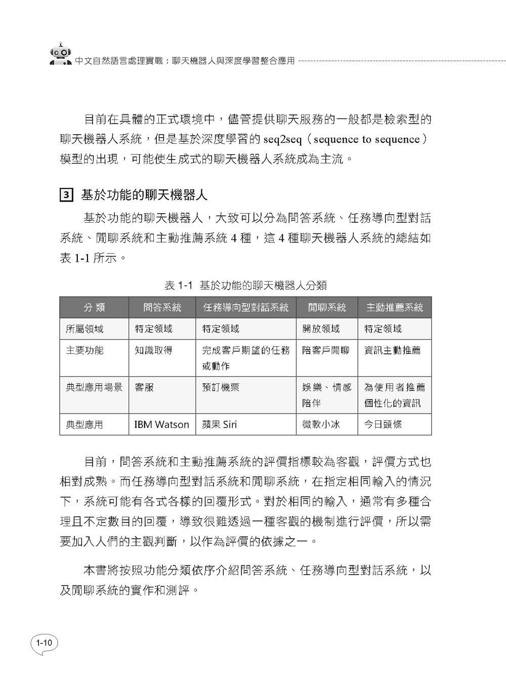 中文自然語言處理實戰:聊天機器人與深度學習整合應用-preview-2
