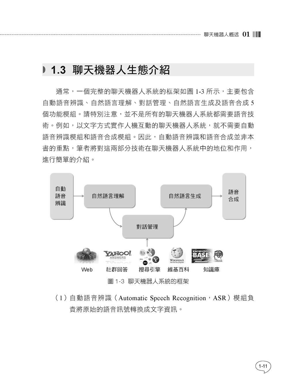 中文自然語言處理實戰:聊天機器人與深度學習整合應用-preview-3