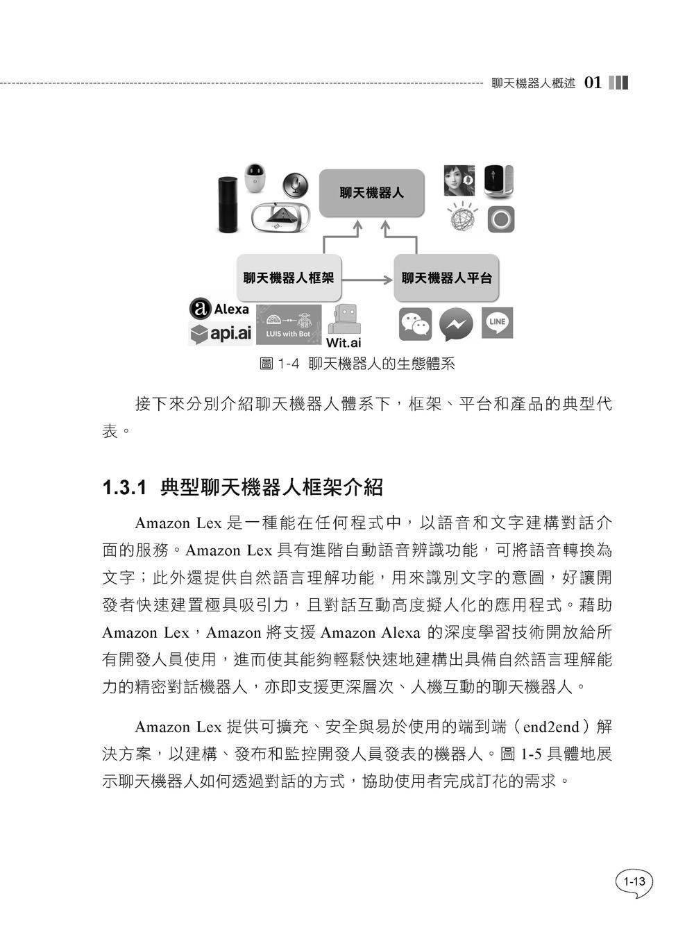 中文自然語言處理實戰:聊天機器人與深度學習整合應用-preview-4