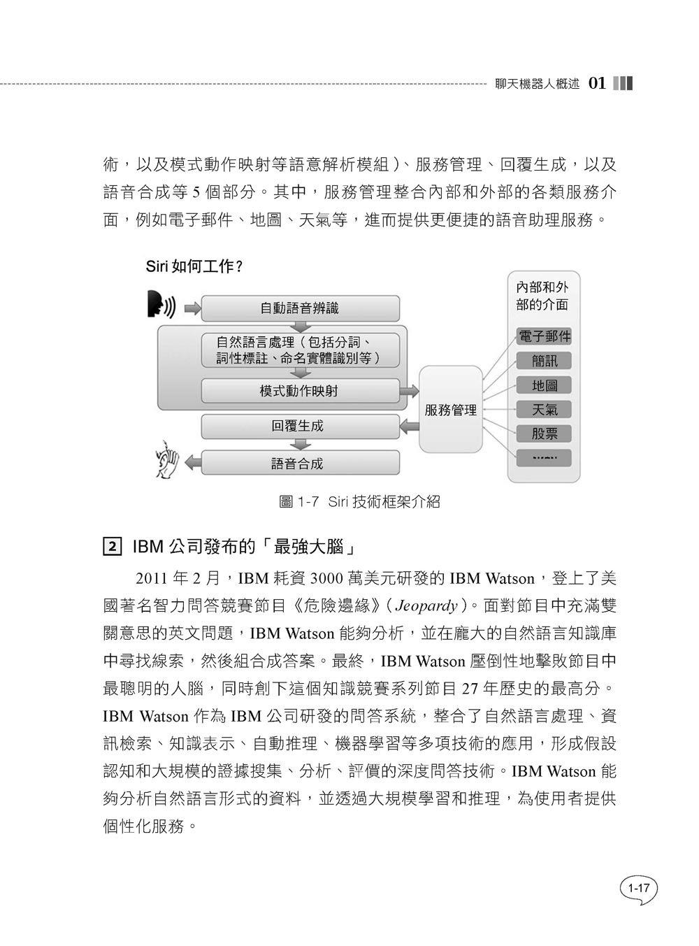 中文自然語言處理實戰:聊天機器人與深度學習整合應用-preview-5