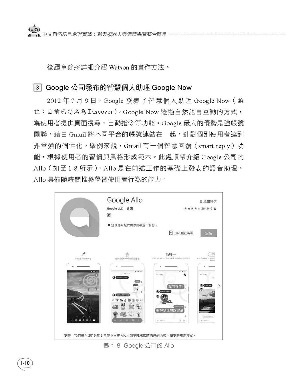 中文自然語言處理實戰:聊天機器人與深度學習整合應用-preview-7