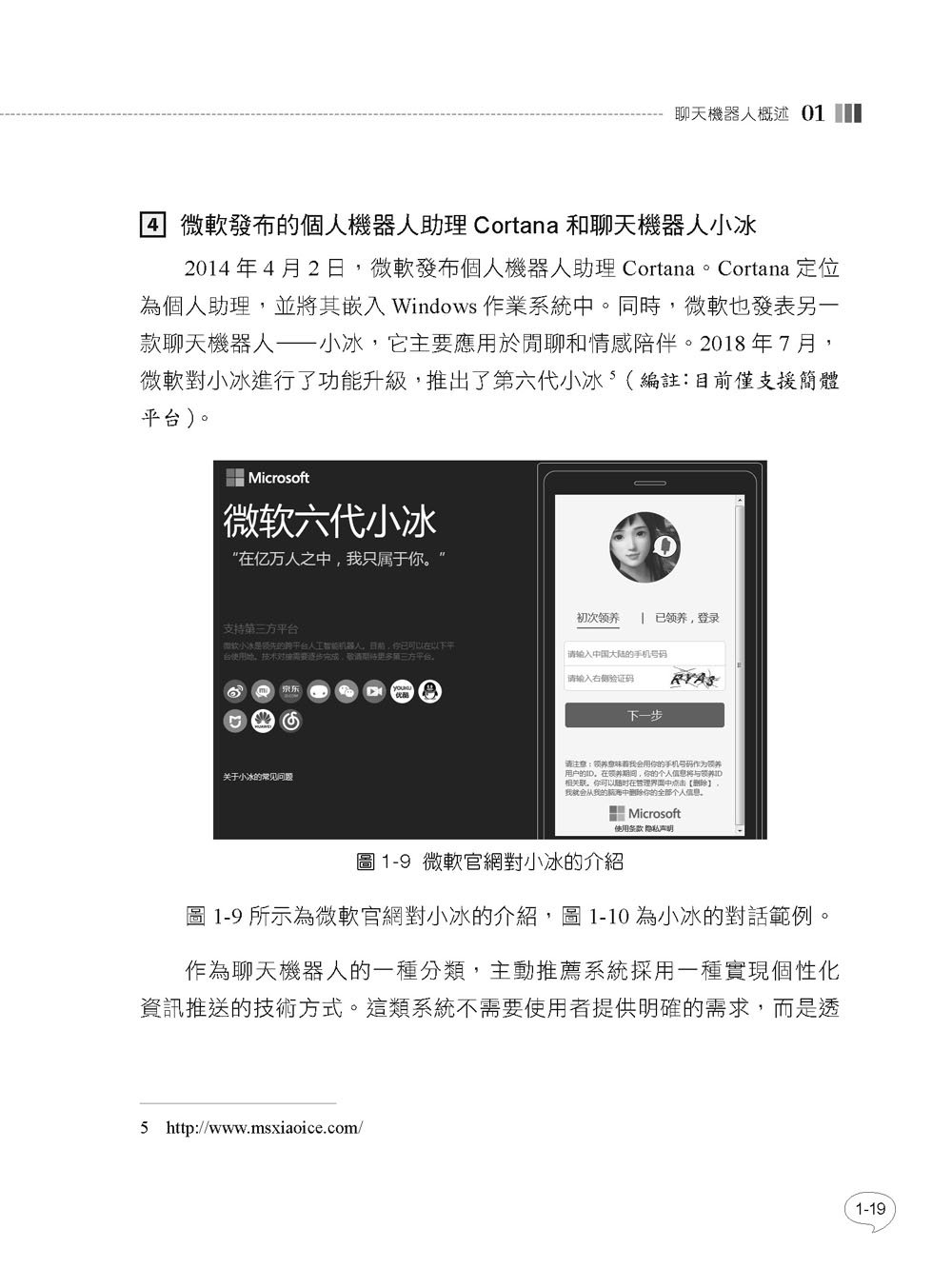中文自然語言處理實戰:聊天機器人與深度學習整合應用-preview-8