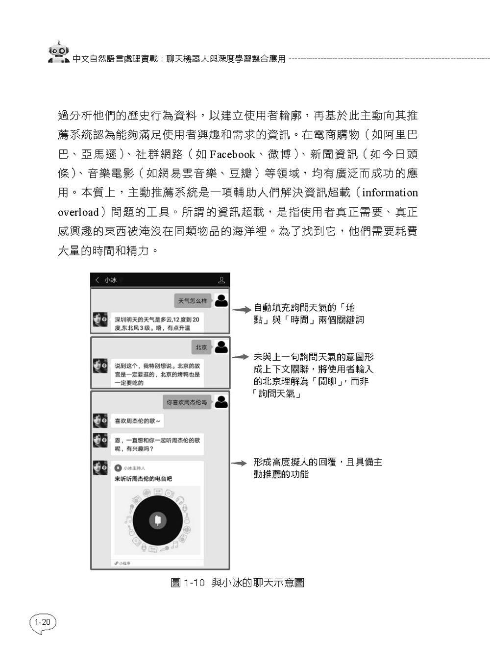 中文自然語言處理實戰:聊天機器人與深度學習整合應用-preview-9