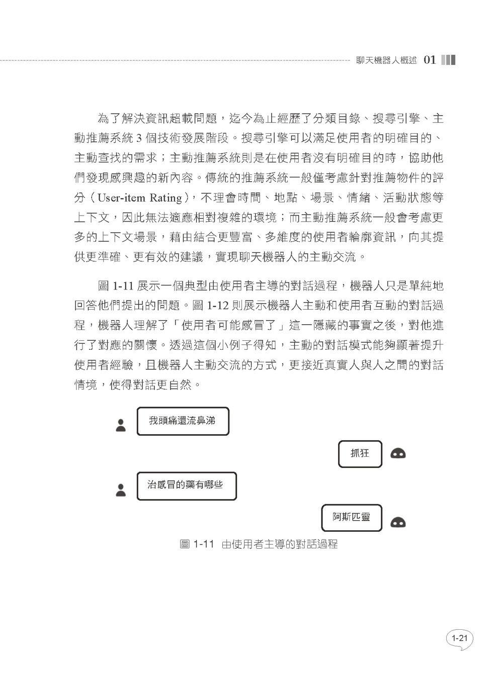 中文自然語言處理實戰:聊天機器人與深度學習整合應用-preview-10