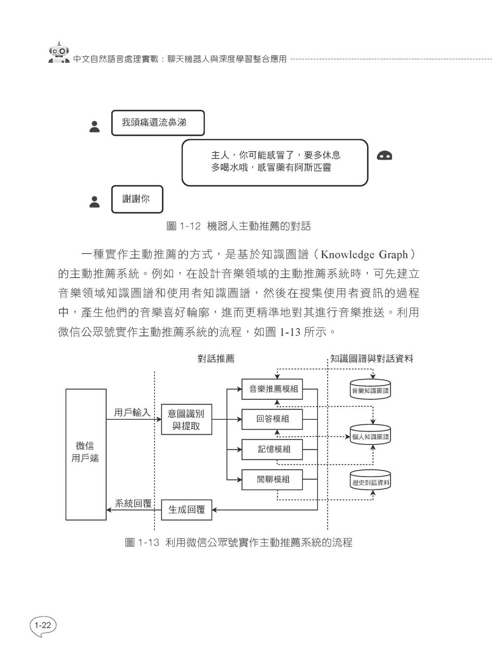 中文自然語言處理實戰:聊天機器人與深度學習整合應用-preview-11