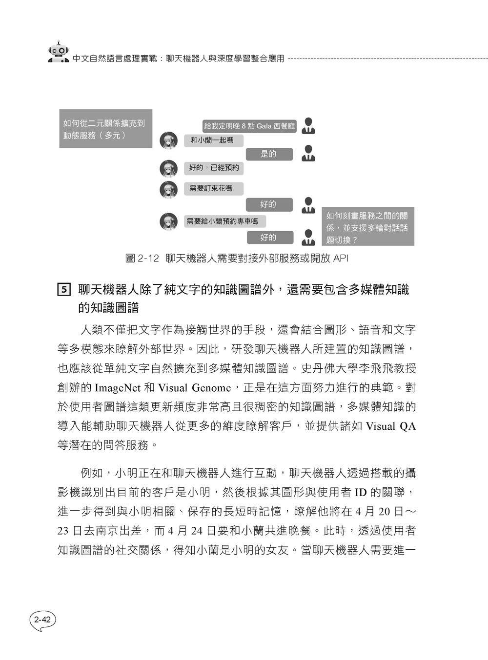 中文自然語言處理實戰:聊天機器人與深度學習整合應用-preview-14