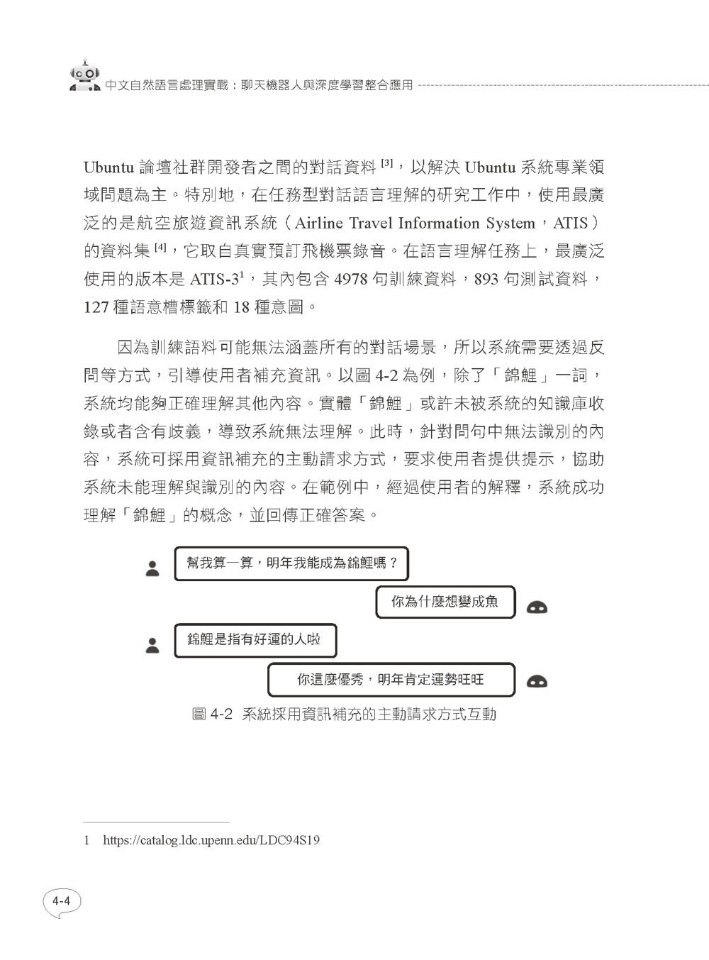中文自然語言處理實戰:聊天機器人與深度學習整合應用-preview-16