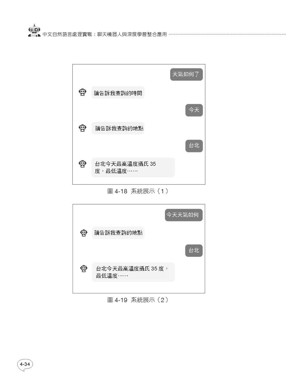 中文自然語言處理實戰:聊天機器人與深度學習整合應用-preview-17