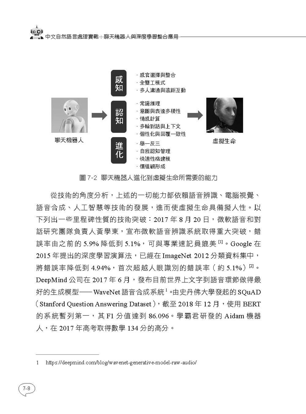 中文自然語言處理實戰:聊天機器人與深度學習整合應用-preview-18