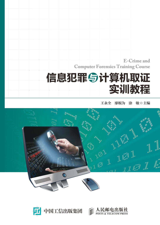 信息犯罪與電腦取證實訓教程-preview-1