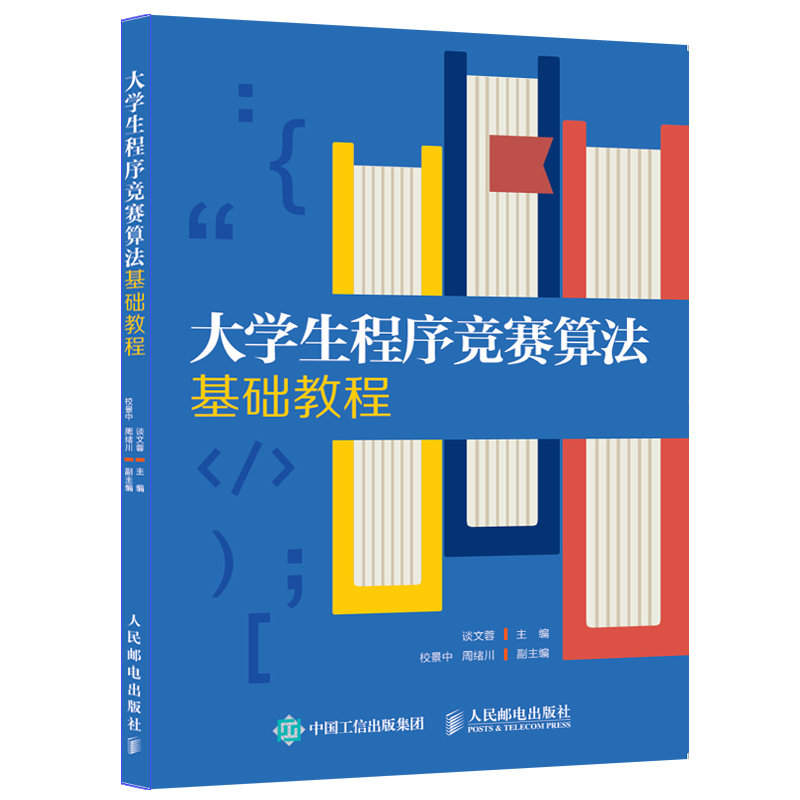 大學生程序競賽算法基礎教程-preview-2