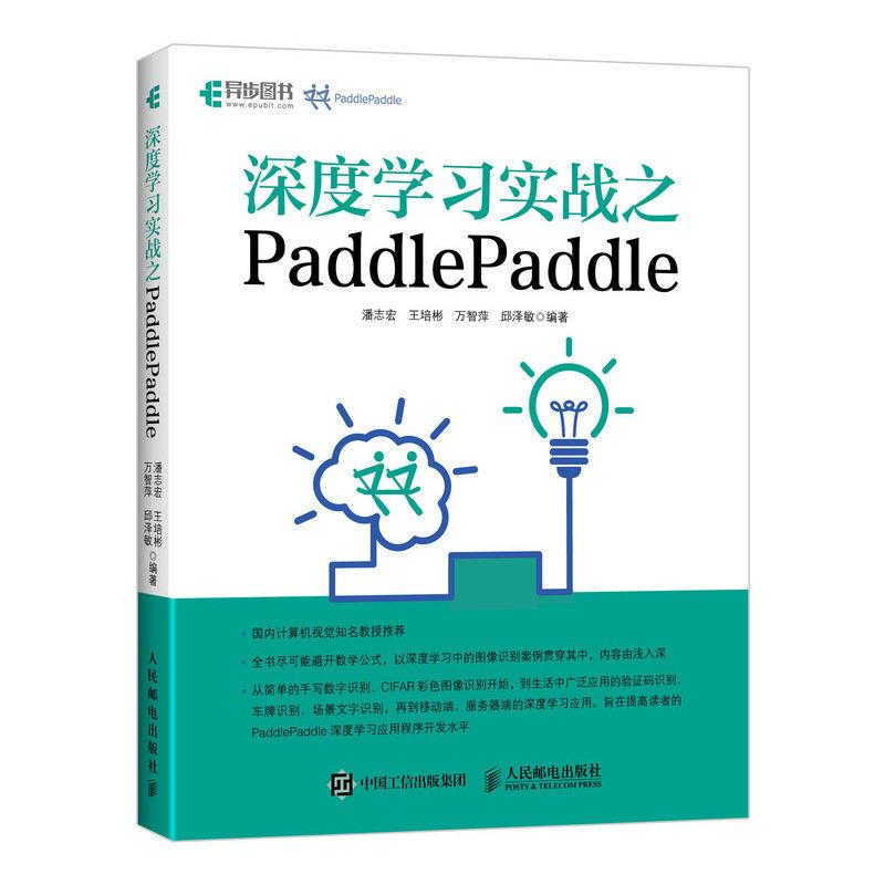 深度學習實戰之PaddlePaddle-preview-2