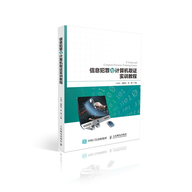 信息犯罪與電腦取證實訓教程-preview-2