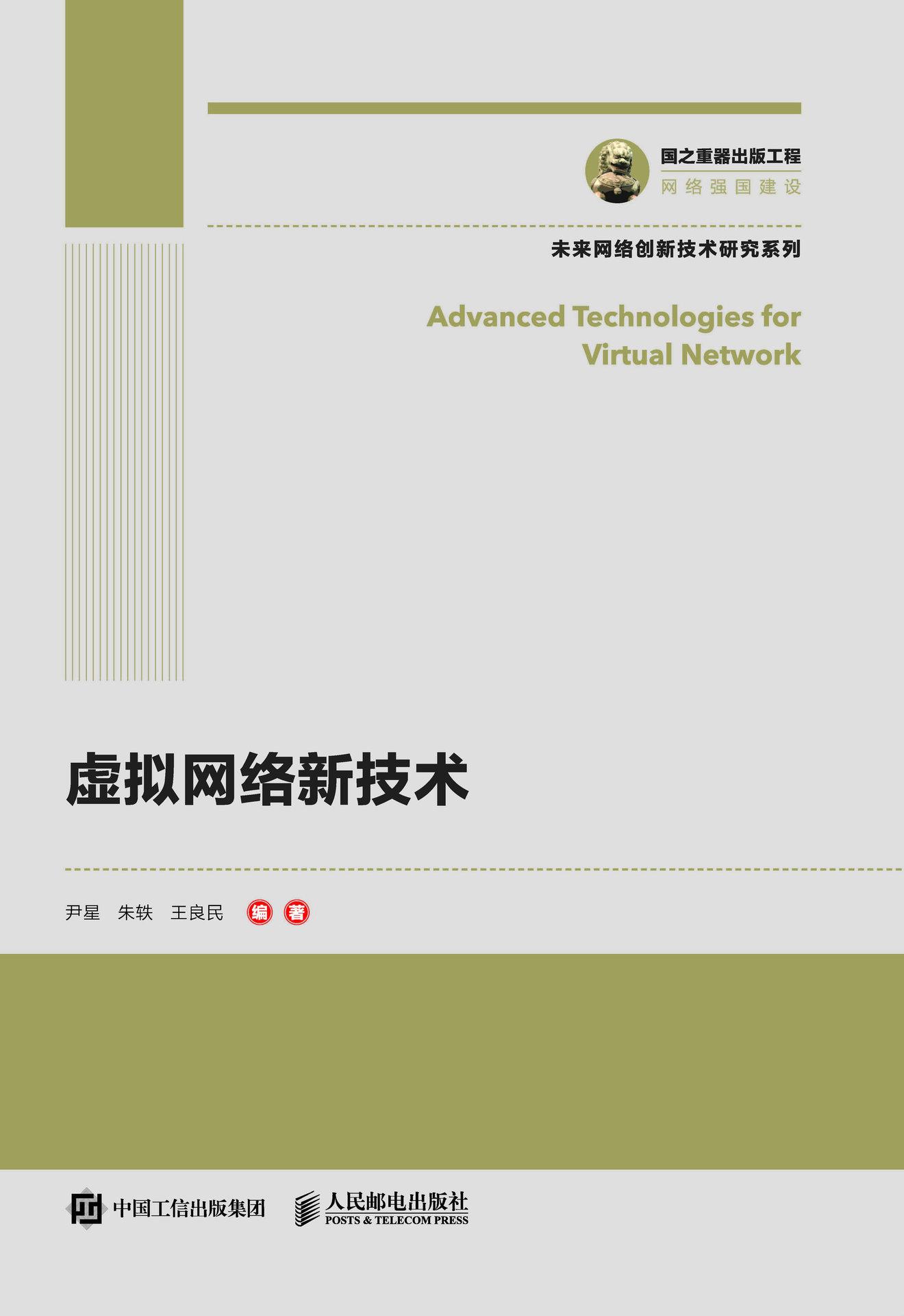 國之重器出版工程 虛擬網絡新技術-preview-1