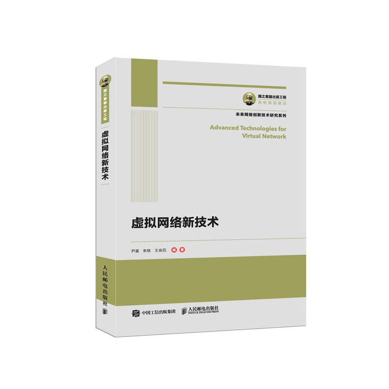 國之重器出版工程 虛擬網絡新技術-preview-2