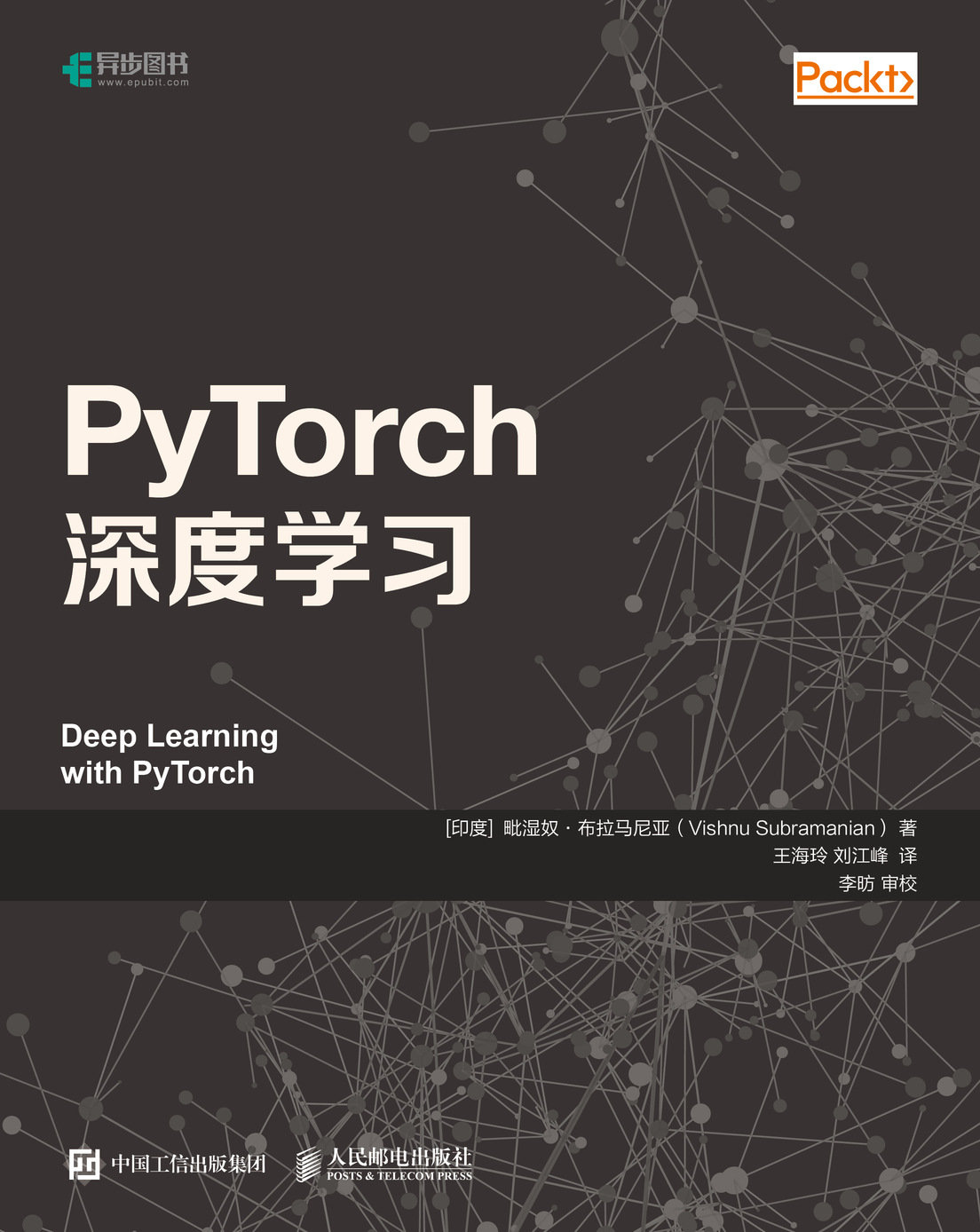 PyTorch 深度學習 (Deep Learning with PyTorch: A practical approach to building neural network models using PyTorch)-preview-1