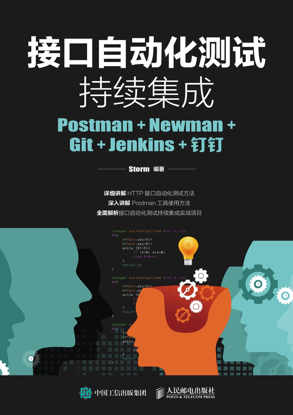 接口自動化測試持續集成 Postman + Newman + Git + Jenkins + 釘釘-preview-1