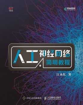深入淺出人工神經網絡-preview-1
