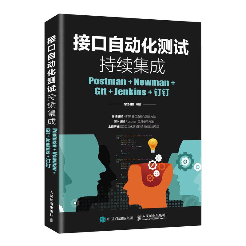 接口自動化測試持續集成 Postman + Newman + Git + Jenkins + 釘釘-preview-2
