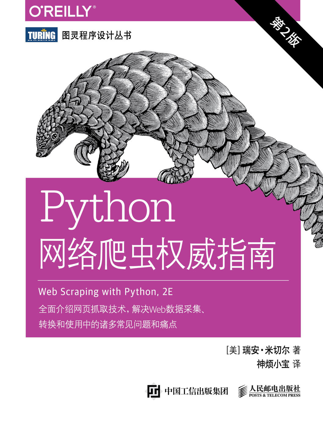 Python網絡爬蟲權威指南 第2版-preview-1