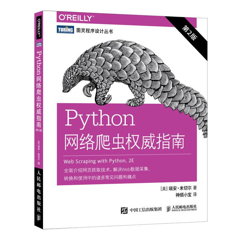 Python網絡爬蟲權威指南 第2版-preview-2