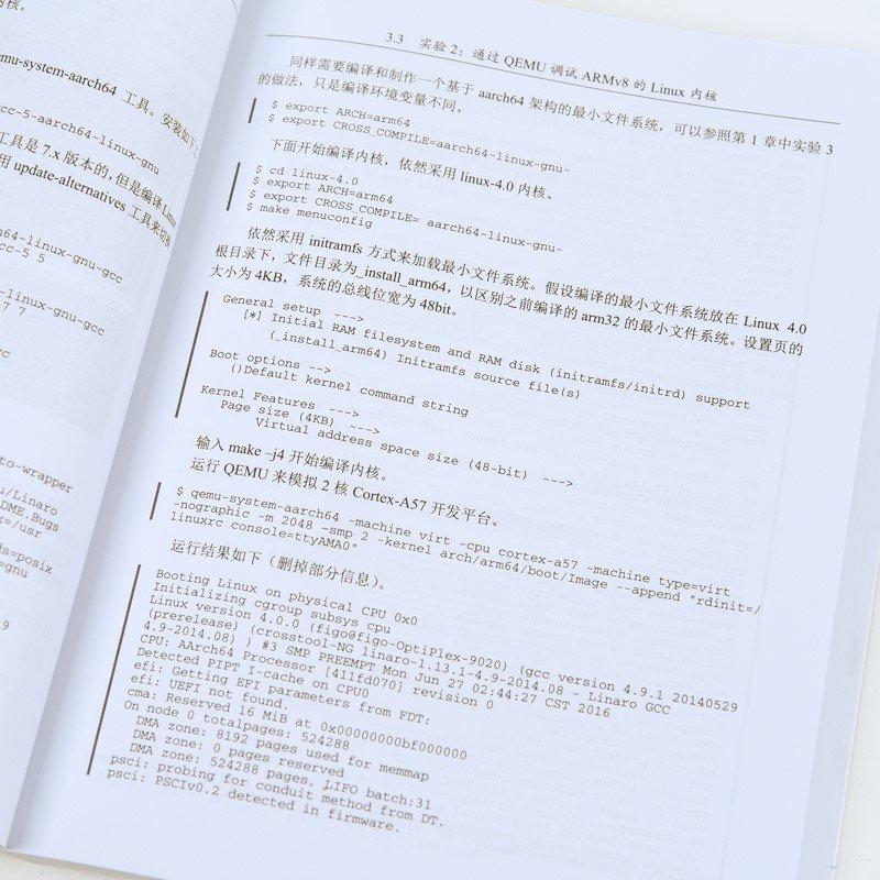 奔跑吧 Linux內核 入門篇-preview-4