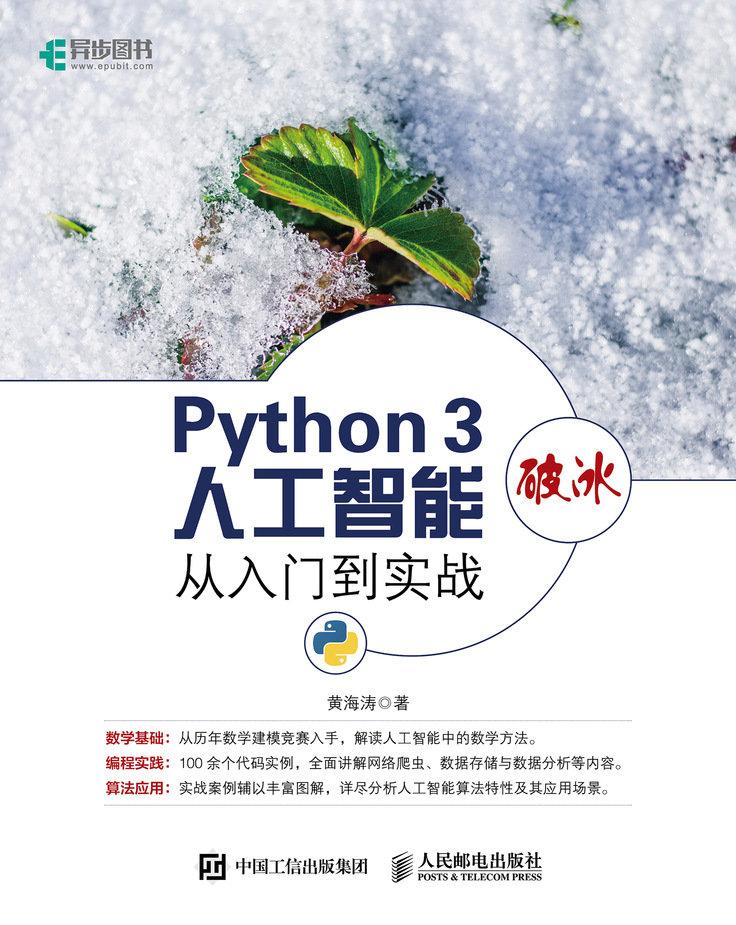 Python 3 破冰人工智能 從入門到實戰-preview-1