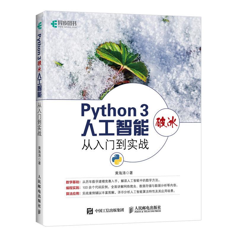 Python 3 破冰人工智能 從入門到實戰-preview-2