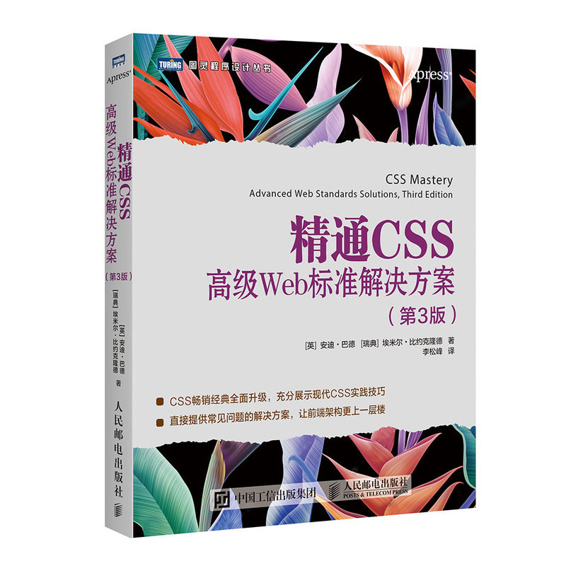 精通 CSS 高級 Web 標準解決方案, 3/e-preview-2