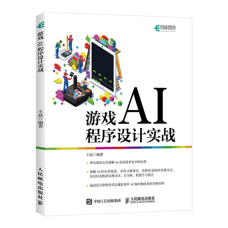 游戲AI程序設計實戰-preview-2