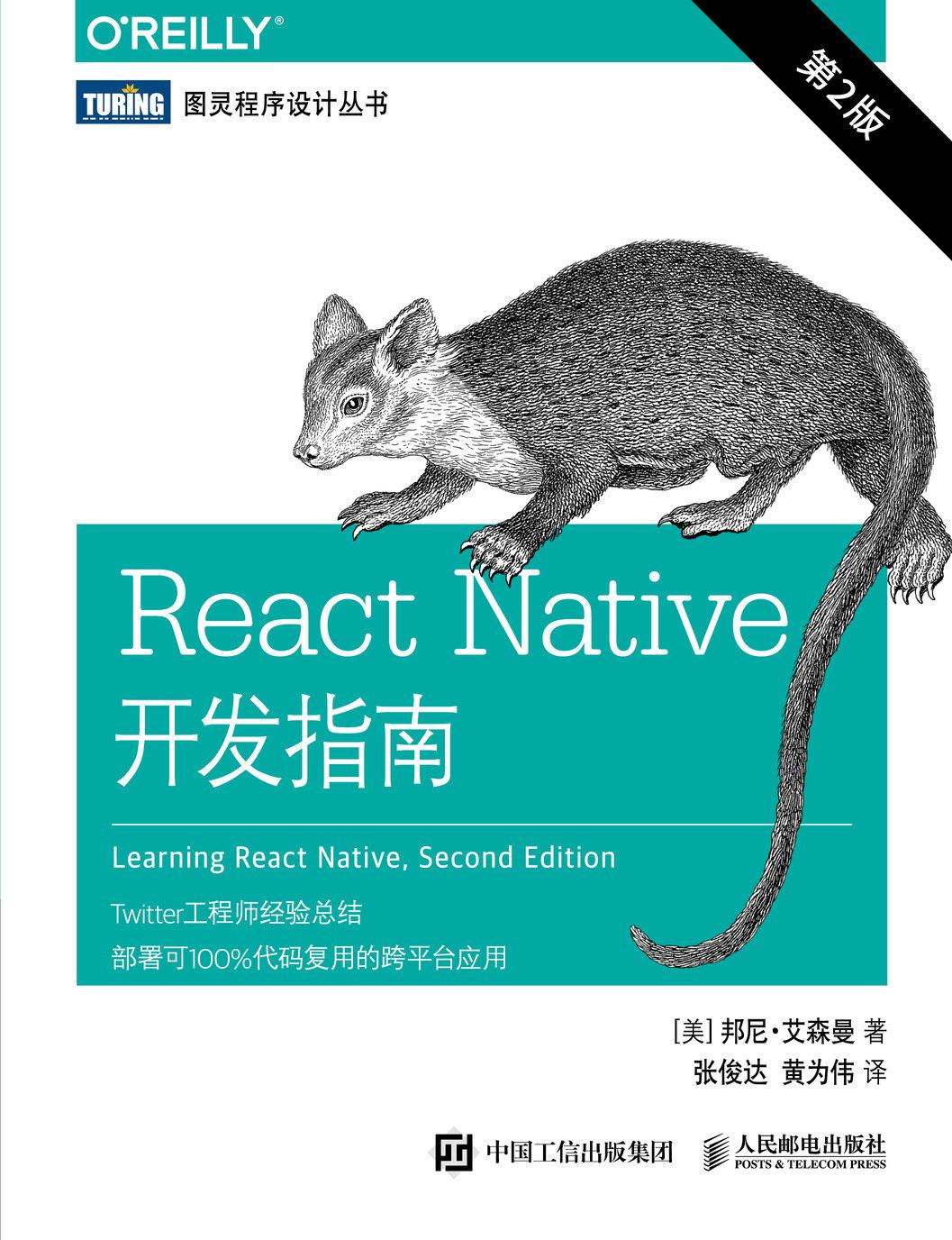 React Native開發指南 第2版-preview-1