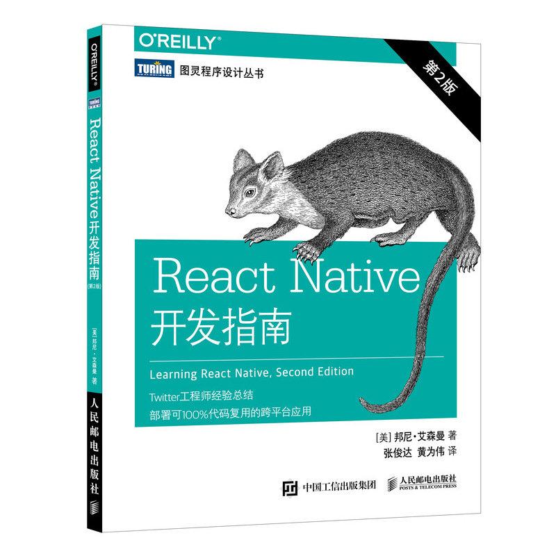 React Native開發指南 第2版-preview-2
