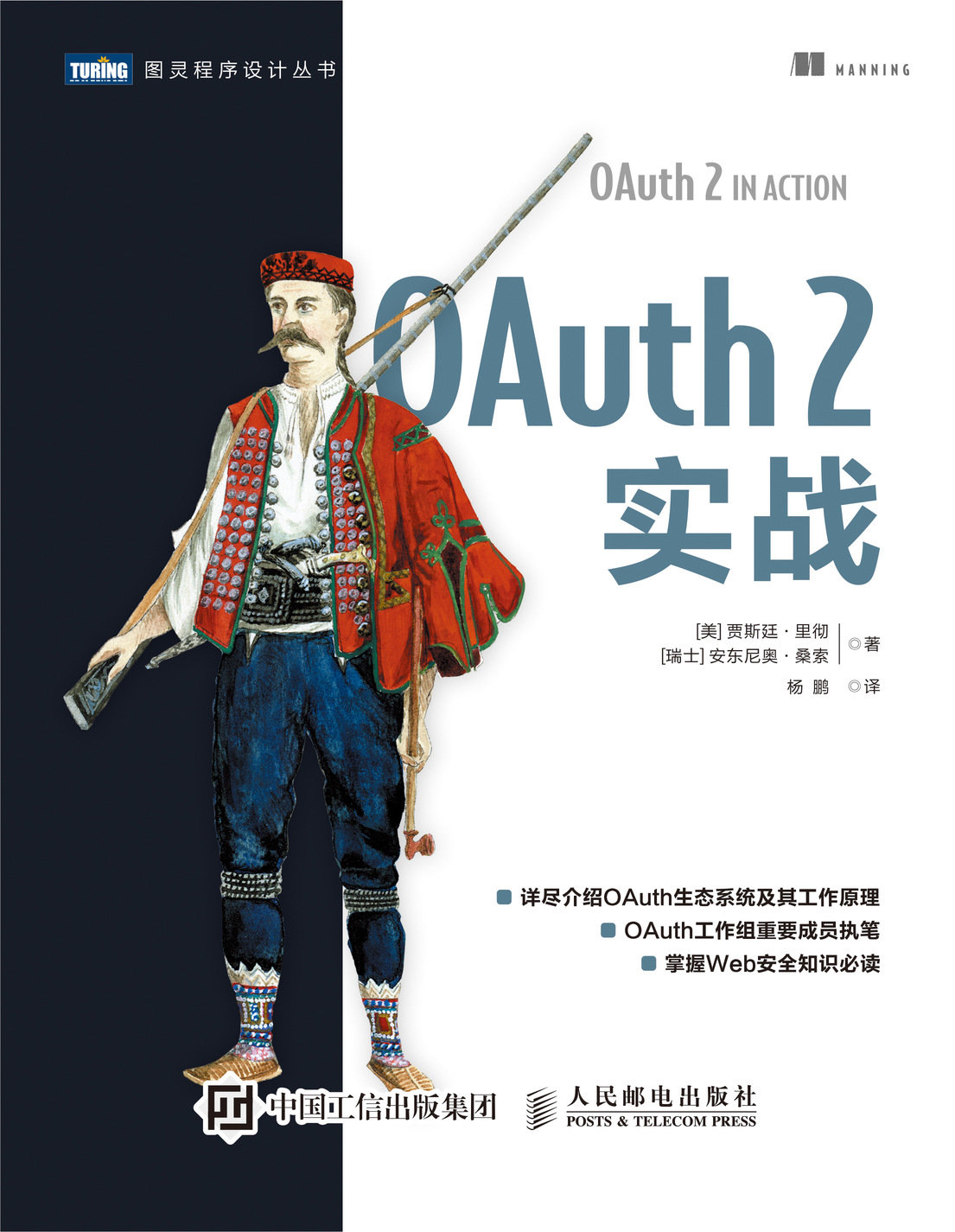 OAuth 2 實戰 (OAuth 2 in Action)-preview-1