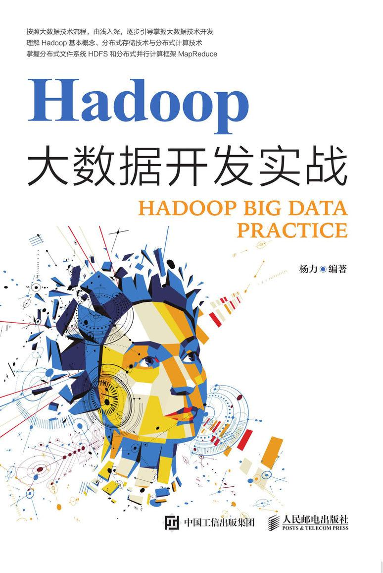 Hadoop大數據開發實戰-preview-1