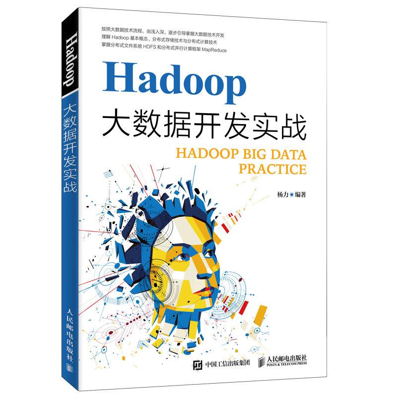 Hadoop大數據開發實戰-preview-2