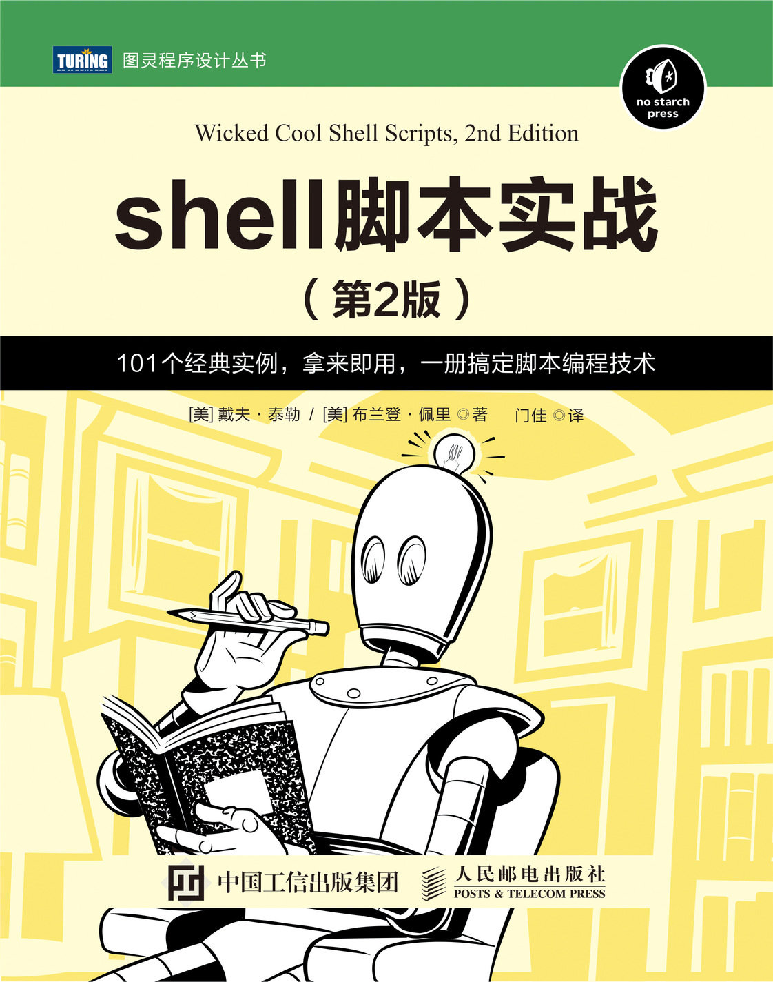 shell 腳本實戰, 2/e (Wicked Cool Shell Scripts: 101 Scripts for Linux, OS X, and Unix Systems, 2/e)-preview-1